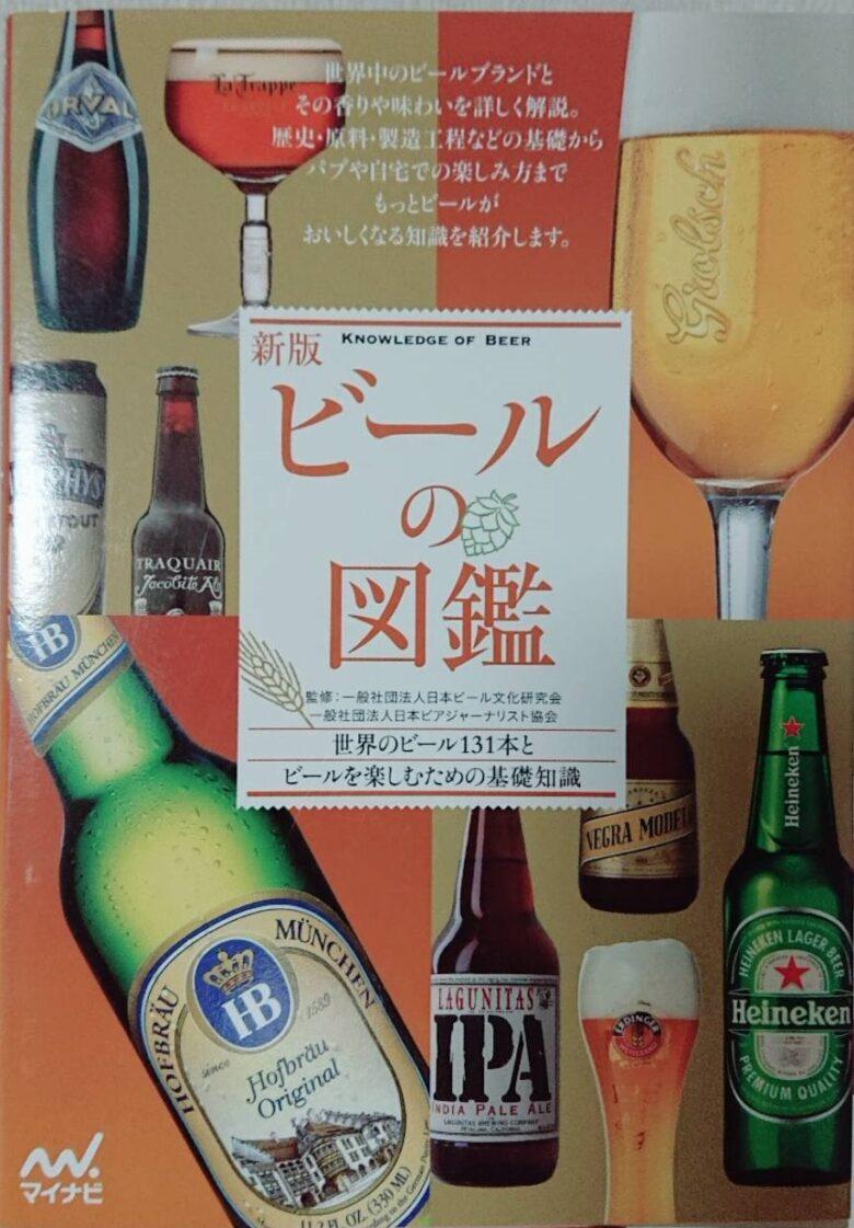 新版ビール図鑑